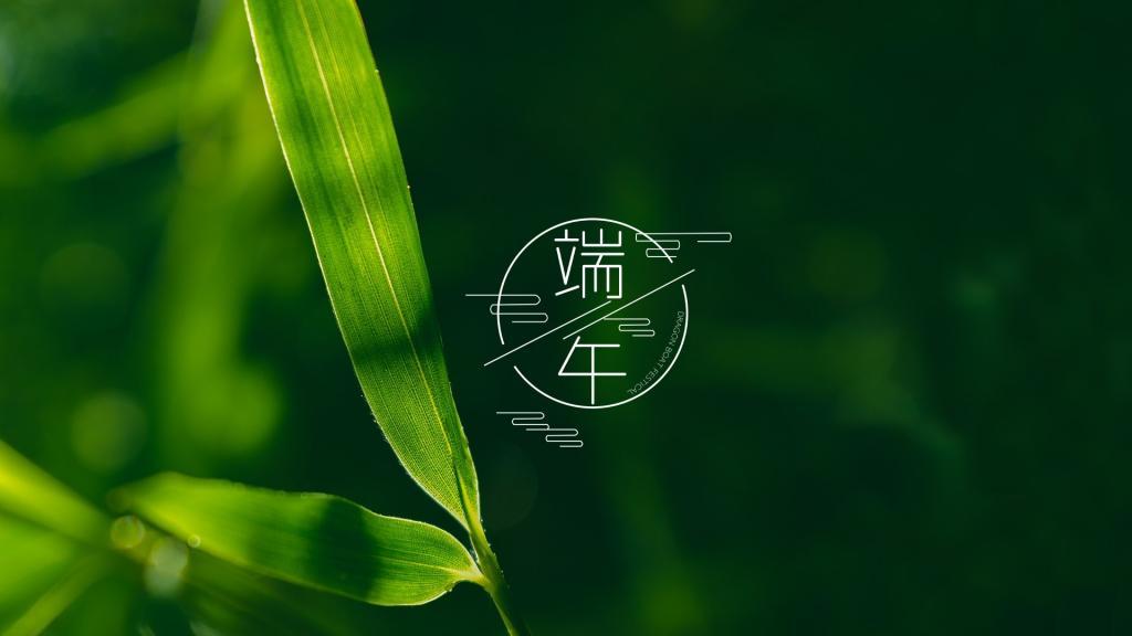 五月初五正阳节
