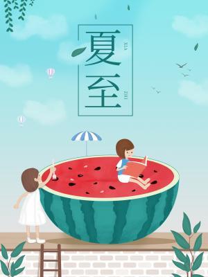 夏至节气可爱插画