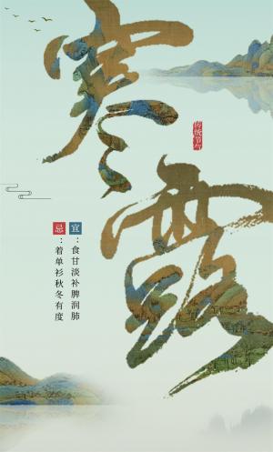 寒露时节山水手绘海报