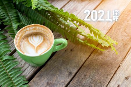 2021你好,永不放弃