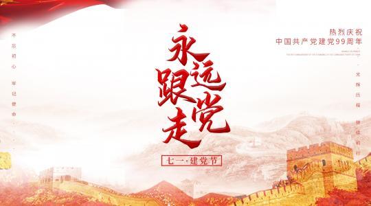 中国建党99周年光辉历程