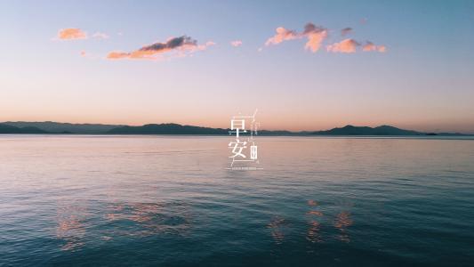 早安,清晨的湖泊