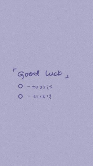 关于好运的图片