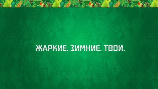 2014年索契冬季奥运会,绿色