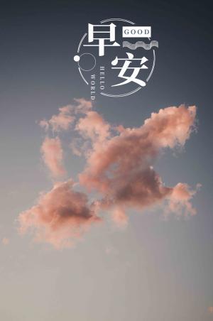 唯美云朵早安图片