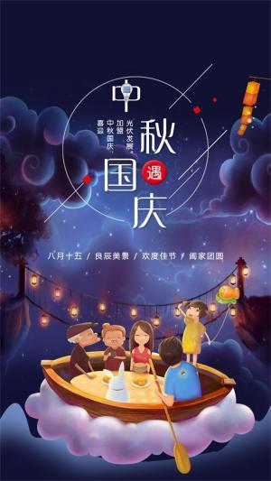 中秋国庆双节同庆手绘