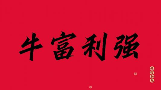 2021恭贺新春牛富利强简约配图
