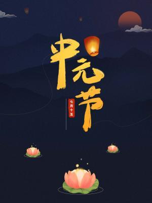 七月十五中元节