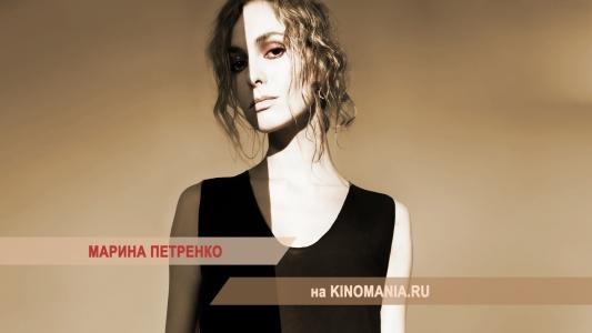 迷人的模特Marina Petrenko