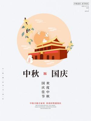 中秋节国庆节双节手绘