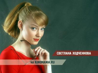 最受欢迎的女演员斯韦特兰娜Khodchenkova