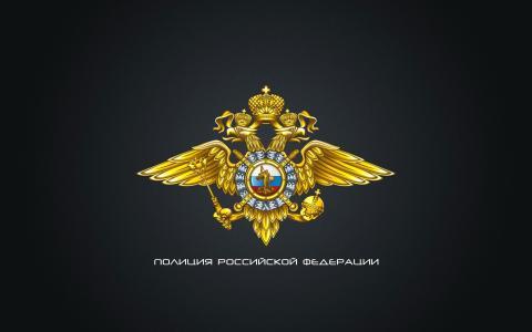 俄罗斯的警察