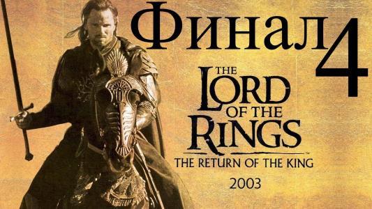 魔戒:国王的归来