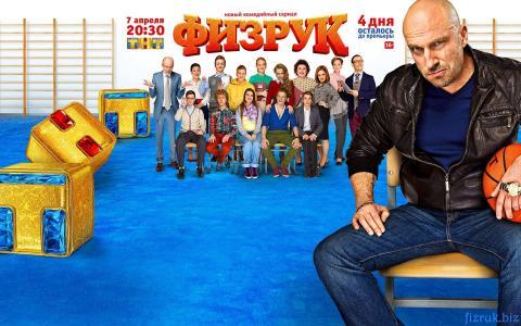 系列Fizruk的海报