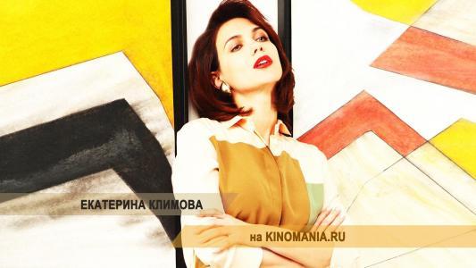 着名的明星叶卡捷琳娜Klimova