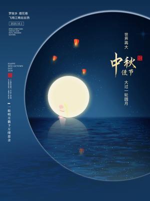 创意诗句文案中秋节海报