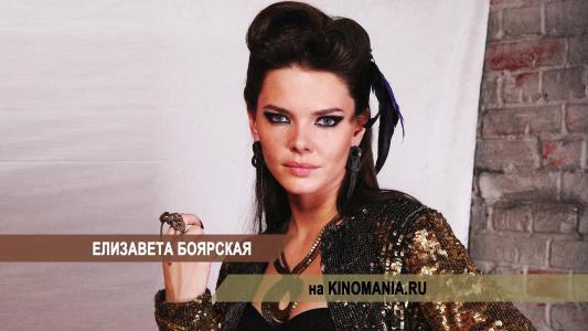 电影明星伊丽莎白Boyarskaya