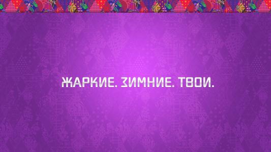 2014年索契冬季奥运会,紫色