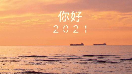 2021你好,继续向前