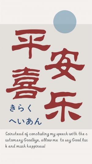 平安喜乐正能量文字