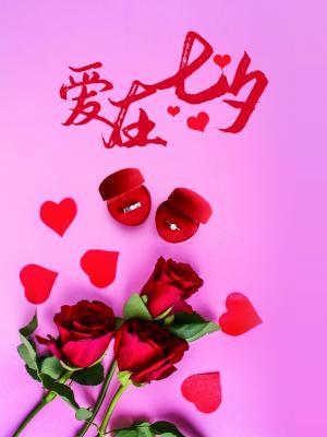 爱在七夕玫瑰配图