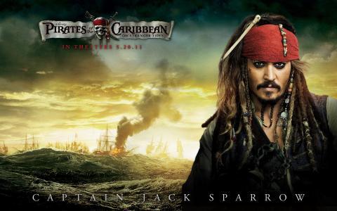 加勒比海盗4:陌生浪潮