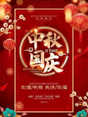 喜庆中秋国庆节日宣传海报