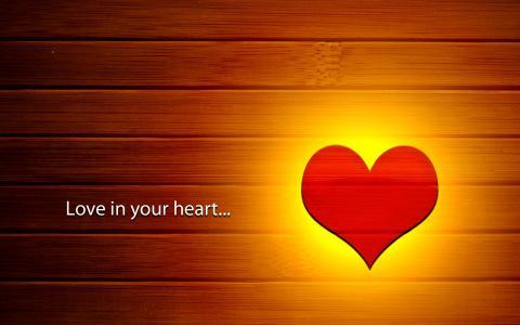 爱在我们的心中