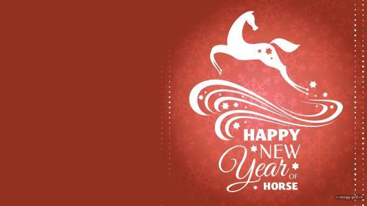马的新年2014年的盛宴