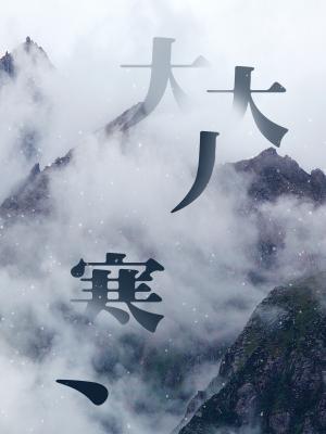 大寒时节山川云海风景