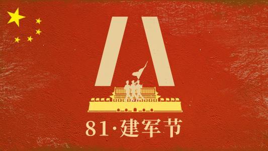 八一建军节93周年