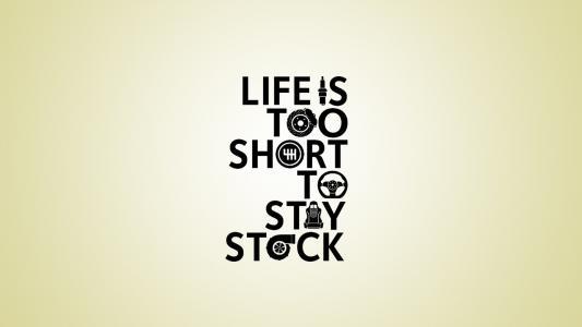生命太短暂,